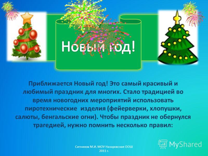 Приближается Новый год! Это самый красивый и любимый праздник для многих. Стало традицией во время новогодних мероприятий использовать пиротехнические изделия (фейерверки, хлопушки, салюты, бенгальские огни). Чтобы праздник не обернулся трагедией, ну
