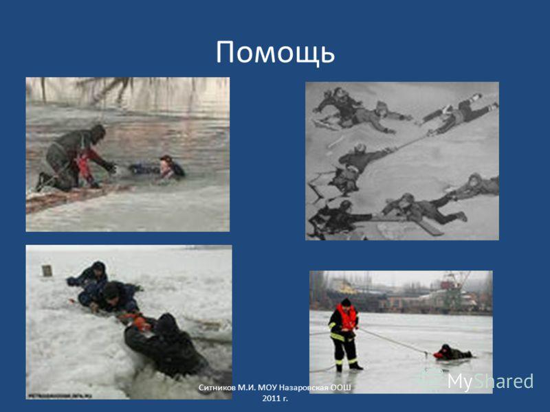 Помощь Ситников М.И. МОУ Назаровская ООШ 2011 г.