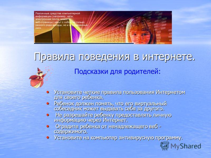 Правила поведения в интернете. Установите четкие правила пользования Интернетом для своего ребенка. Установите четкие правила пользования Интернетом для своего ребенка. Ребенок должен понять, что его виртуальный собеседник может выдавать себя за друг