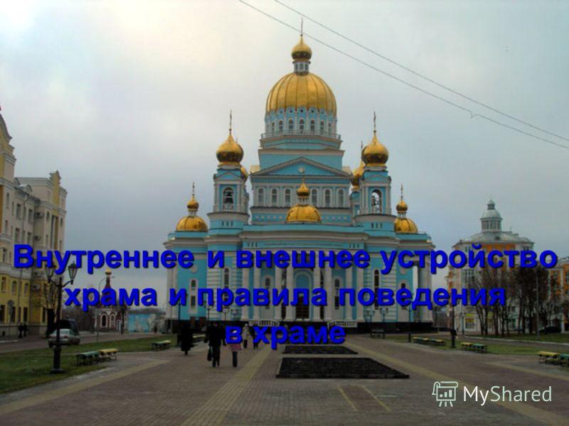 Внутреннее и внешнее устройство храма и правила поведения в храме