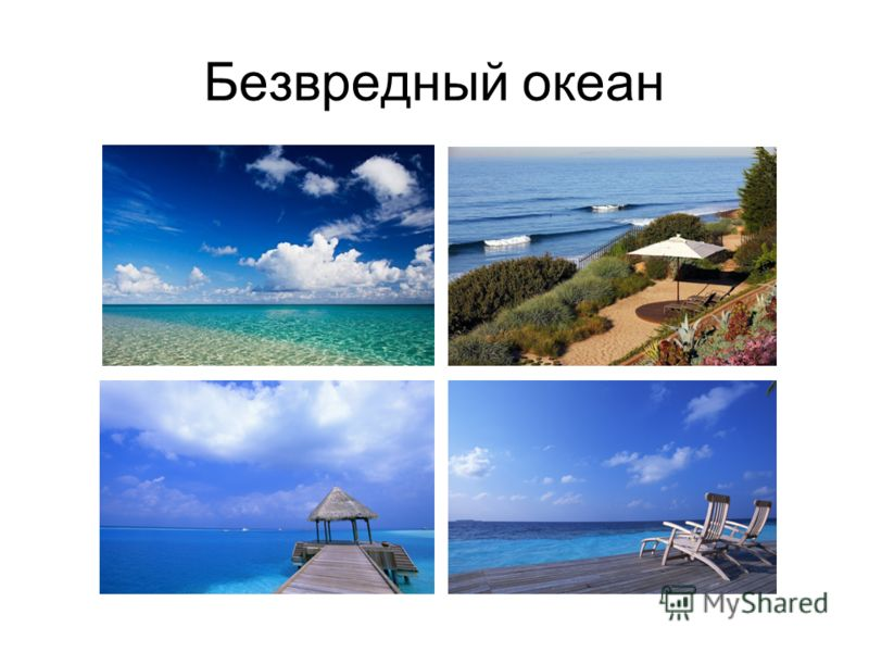 Безвредный океан