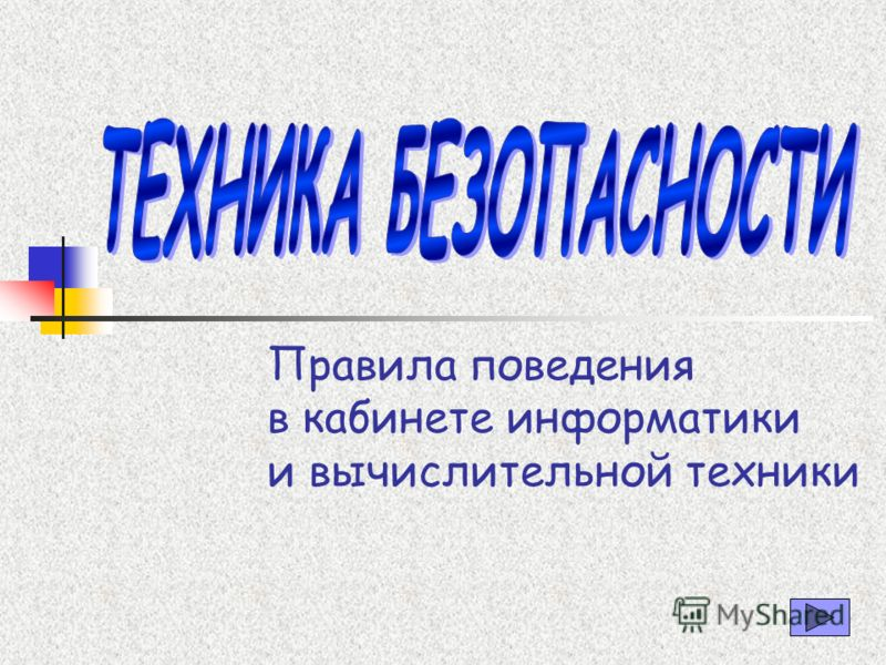 Инструкция По Тб В Кабинете Ивт.Doc