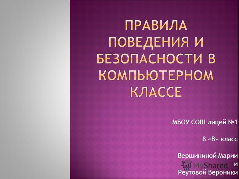 МБОУ СОШ лицей 1 8 «В» класс Вершининой Марии и Реутовой Вероники