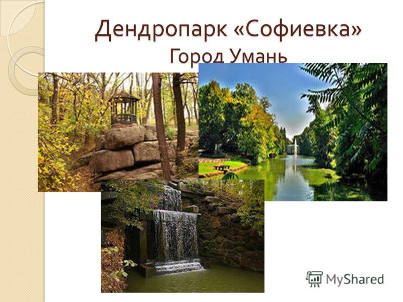 Дендропарк « Софиевка » Город Умань