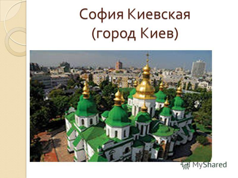 София Киевская ( город Киев )