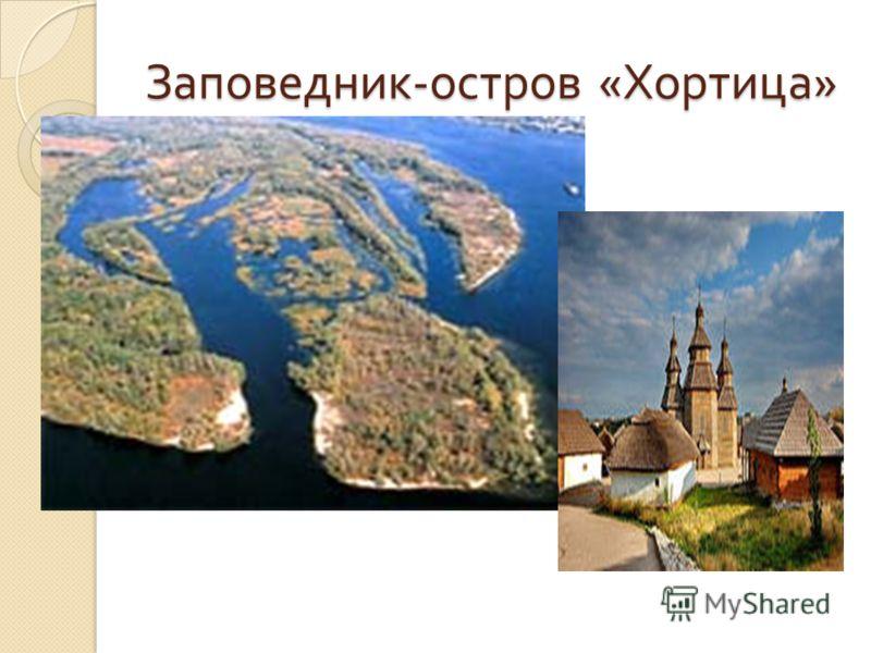 Заповедник - остров « Хортица »
