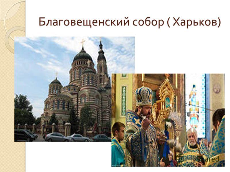Благовещенский собор ( Харьков )