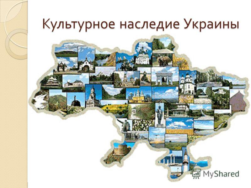 Культурное наследие Украины