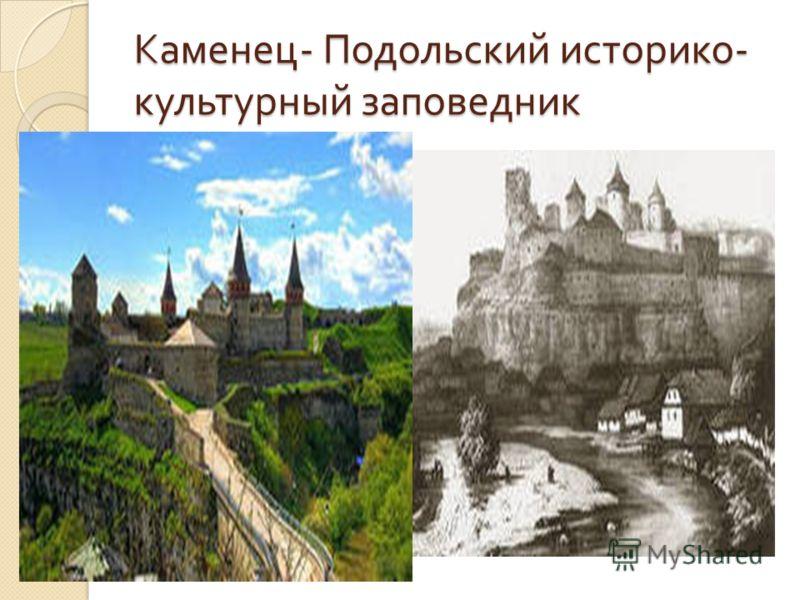 Каменец - Подольский историко - культурный заповедник