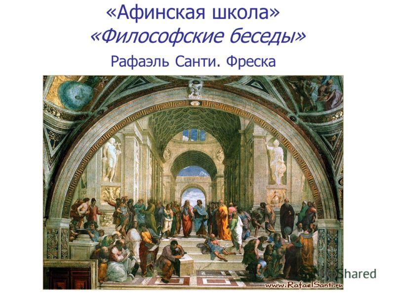 «Афинская школа» «Философские беседы» Рафаэль Санти. Фреска