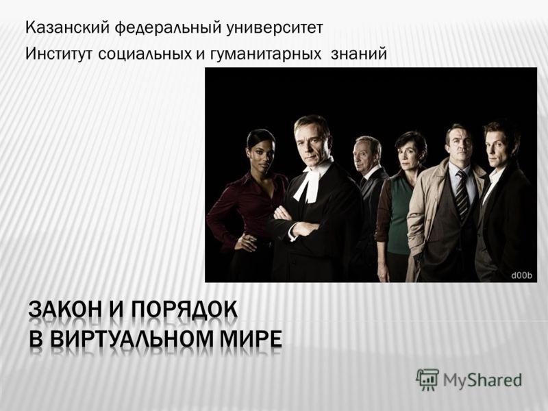 Казанский федеральный университет Институт социальных и гуманитарных знаний