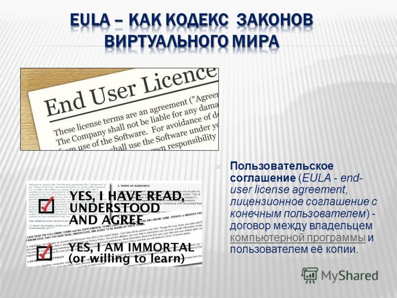 Пользовательское соглашение (EULA - end- user license agreement, лицензионное соглашение с конечным пользователем) - договор между владельцем компьютерной программы и пользователем её копии. компьютерной программы