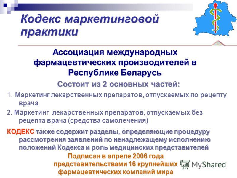 Ассоциация международных фармацевтических производителей в Республике Беларусь Состоит из 2 основных частей: 1. Маркетинг лекарственных препаратов, отпускаемых по рецепту врача 2. Маркетинг лекарственных препаратов, отпускаемых без рецепта врача (сре