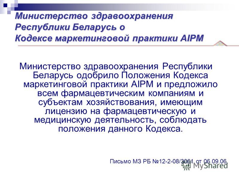 Министерство здравоохранения Республики Беларусь о Кодексе маркетинговой практики AIPM Министерство здравоохранения Республики Беларусь одобрило Положения Кодекса маркетинговой практики AIPM и предложило всем фармацевтическим компаниям и субъектам хо