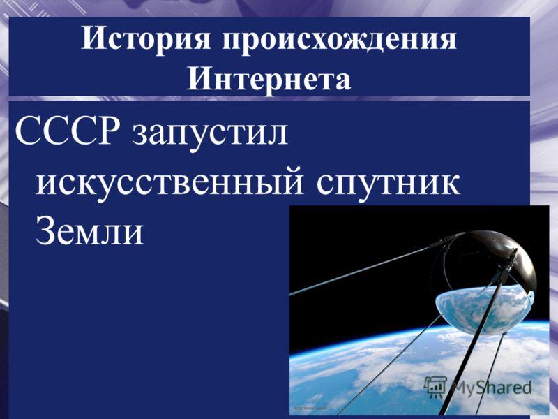 История происхождения Интернета СССР запустил искусственный спутник Земли