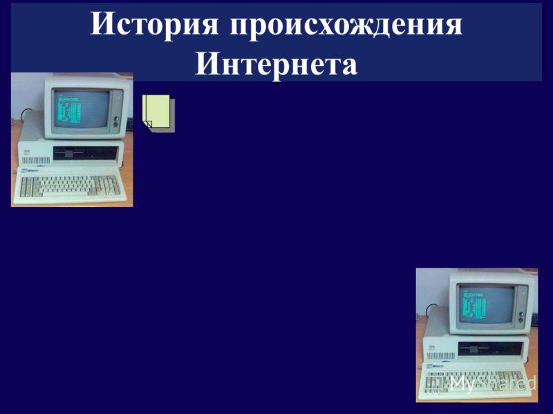 История происхождения Интернета