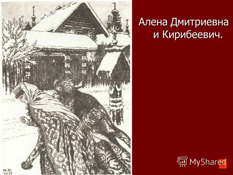 Алена Дмитриевна и Кирибеевич.