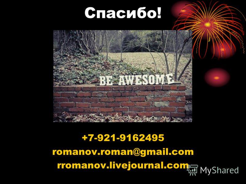 Спасибо! +7-921-9162495 romanov.roman@gmail.com rromanov.livejournal.com