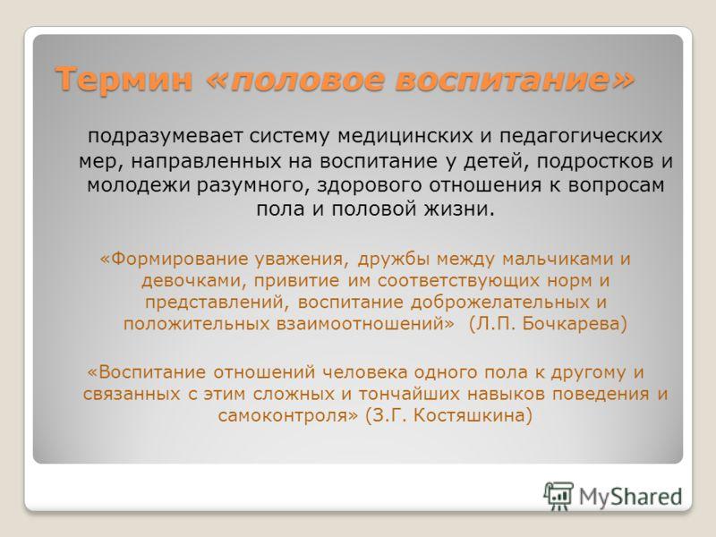 spetsifika-seksualnogo-povedeniya-cheloveka-referat