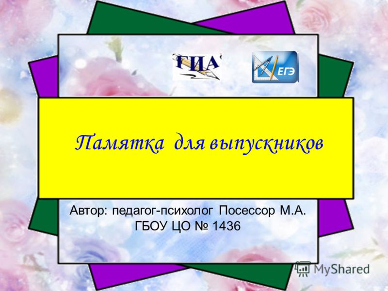 Автор: педагог-психолог Посессор М.А. ГБОУ ЦО 1436