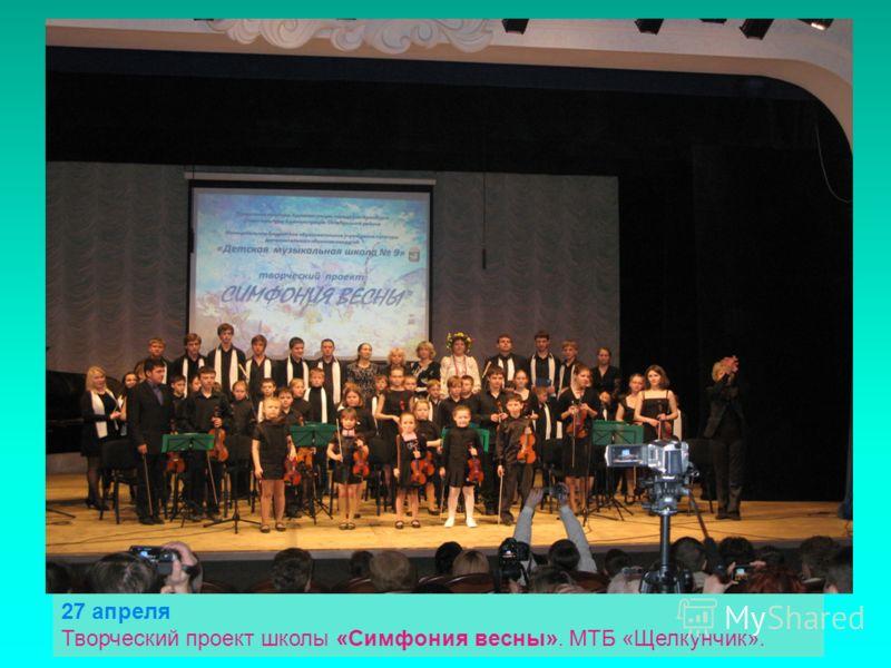 27 апреля Творческий проект школы «Симфония весны». МТБ «Щелкунчик».