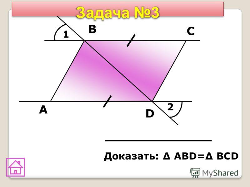 1 2 А В С D Доказать: Δ АВD=Δ ВСD