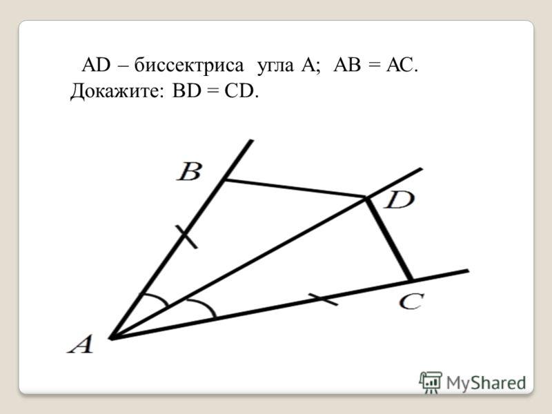 AD – биссектриса угла А; АВ = АС. Докажите: BD = CD.
