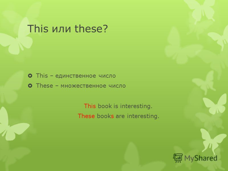 This или these? This – единственное число These – множественное число This book is interesting. These books are interesting.