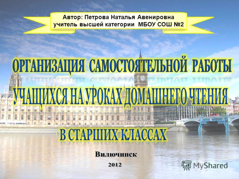 Автор: Петрова Наталья Авенировна учитель высшей категории МБОУ СОШ 2