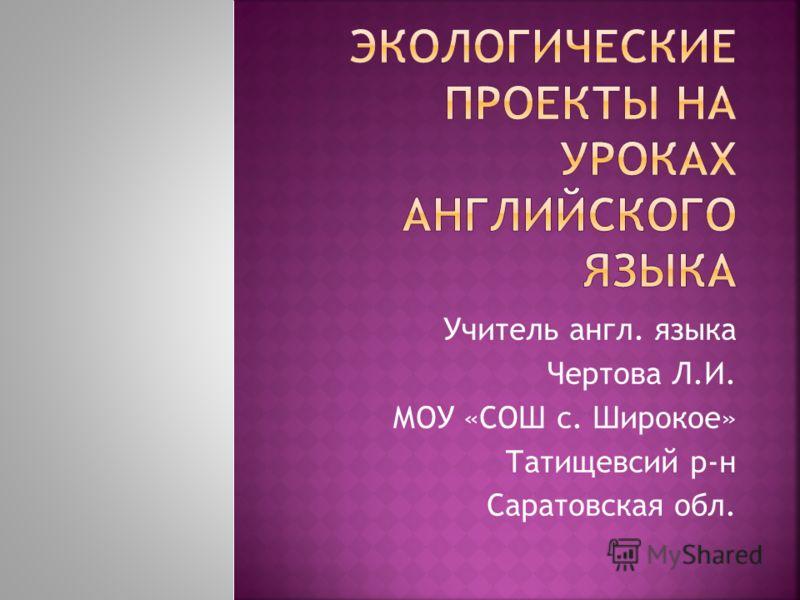 Учитель англ. языка Чертова Л.И. МОУ «СОШ с. Широкое» Татищевсий р-н Саратовская обл.