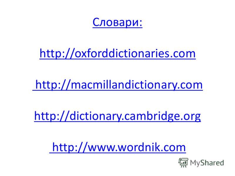 Словари: http://oxforddictionaries.com http://macmillandictionary.com http://dictionary.cambridge.org http://www.wordnik.com