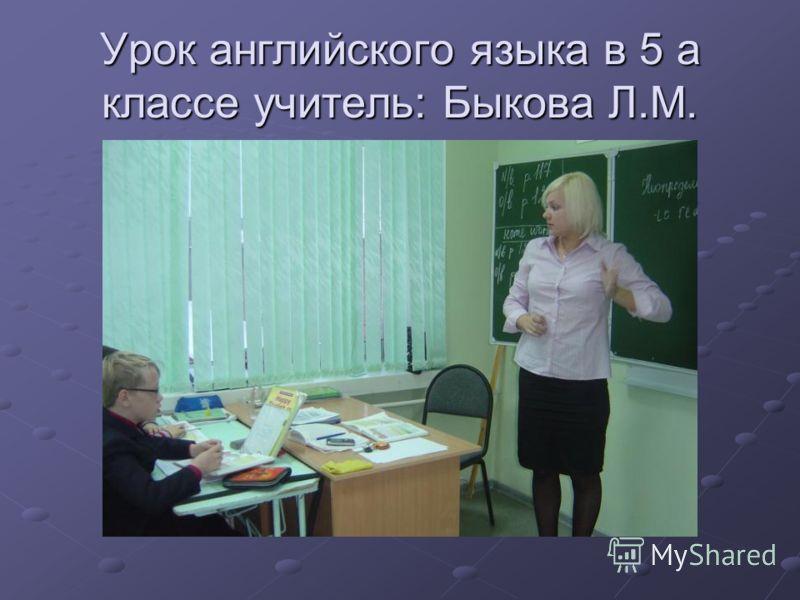 Урок английского языка в 5 а классе учитель: Быкова Л.М.