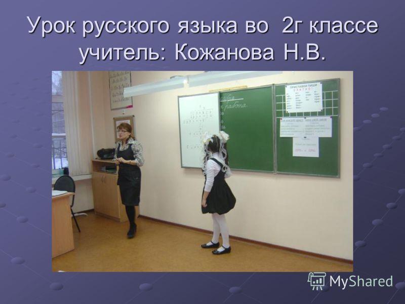 Урок русского языка во 2г классе учитель: Кожанова Н.В.