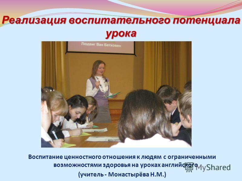 Реализация воспитательного потенциала урока Воспитание ценностного отношения к людям с ограниченными возможностями здоровья на уроках английского (учитель - Монастырёва Н.М.)