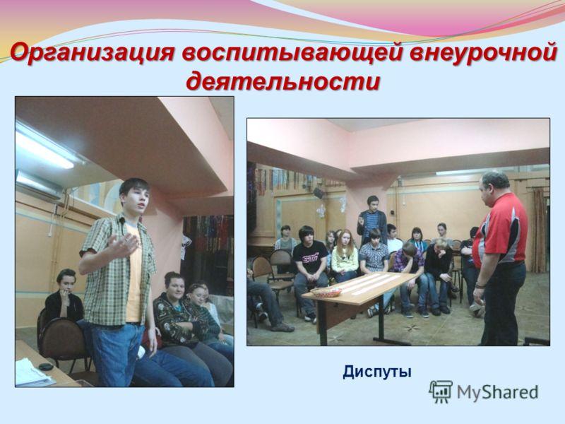 Организация воспитывающей внеурочной деятельности Диспуты