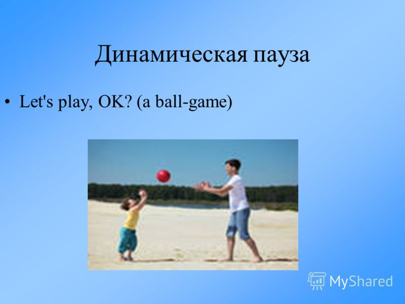 Динамическая пауза Let's play, OK? (a ball-game)