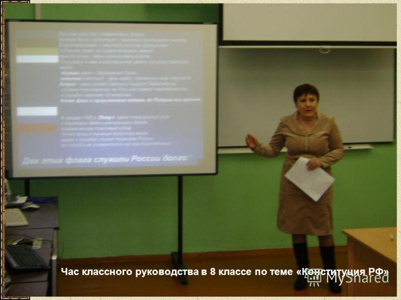 Час классного руководства в 8 классе по теме «Конституция РФ»