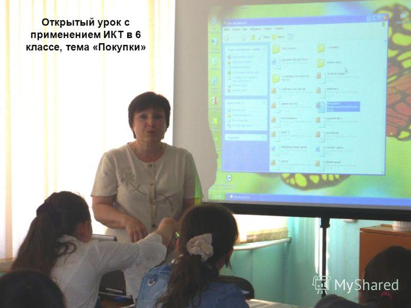 Открытый урок с применением ИКТ в 6 классе, тема «Покупки»