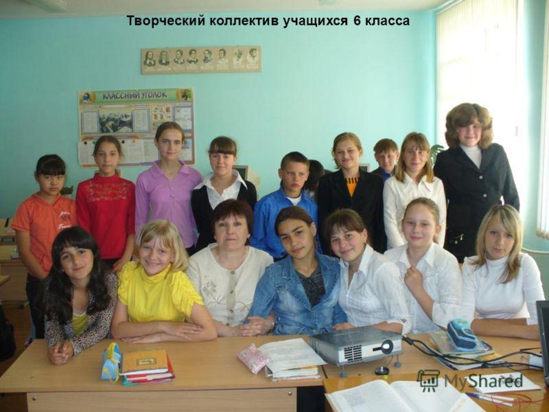Творческий коллектив учащихся 6 класса