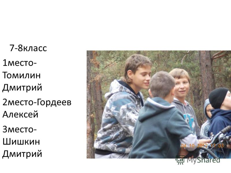 7-8класс 1место- Томилин Дмитрий 2место-Гордеев Алексей 3место- Шишкин Дмитрий