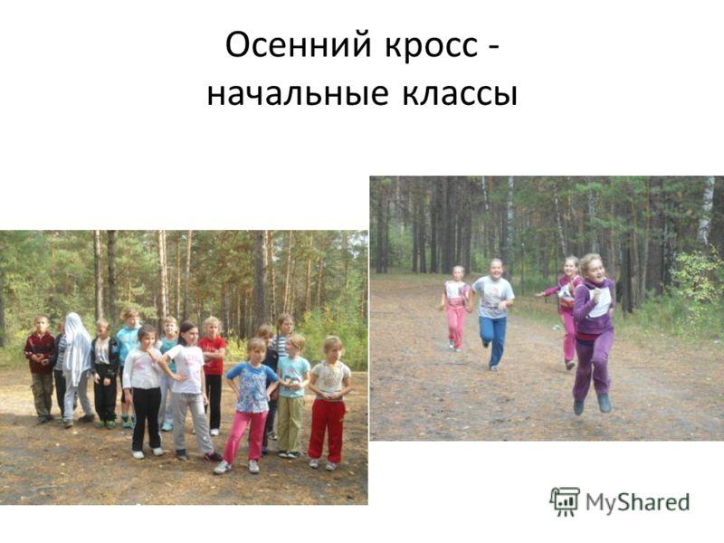 Осенний кросс - начальные классы