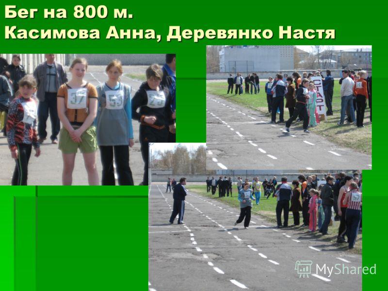 Бег на 800 м. Касимова Анна, Деревянко Настя