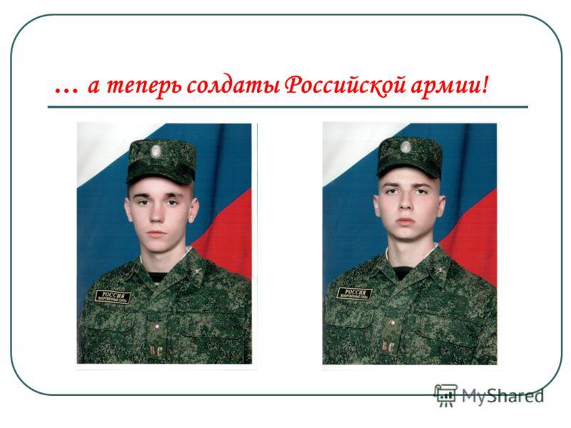 … а теперь солдаты Российской армии!
