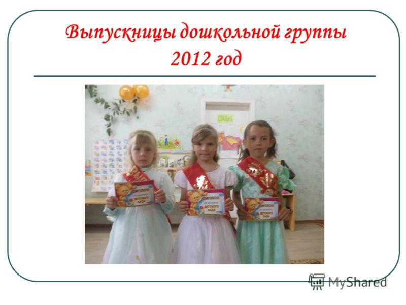 Выпускницы дошкольной группы 2012 год