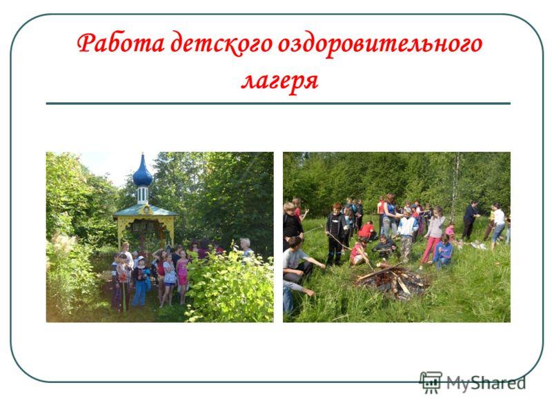 Работа детского оздоровительного лагеря