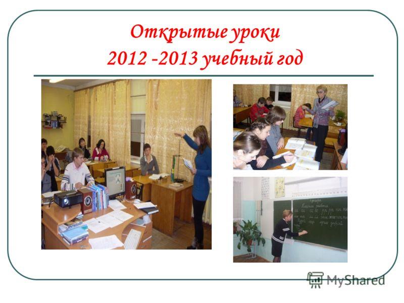 Открытые уроки 2012 -2013 учебный год