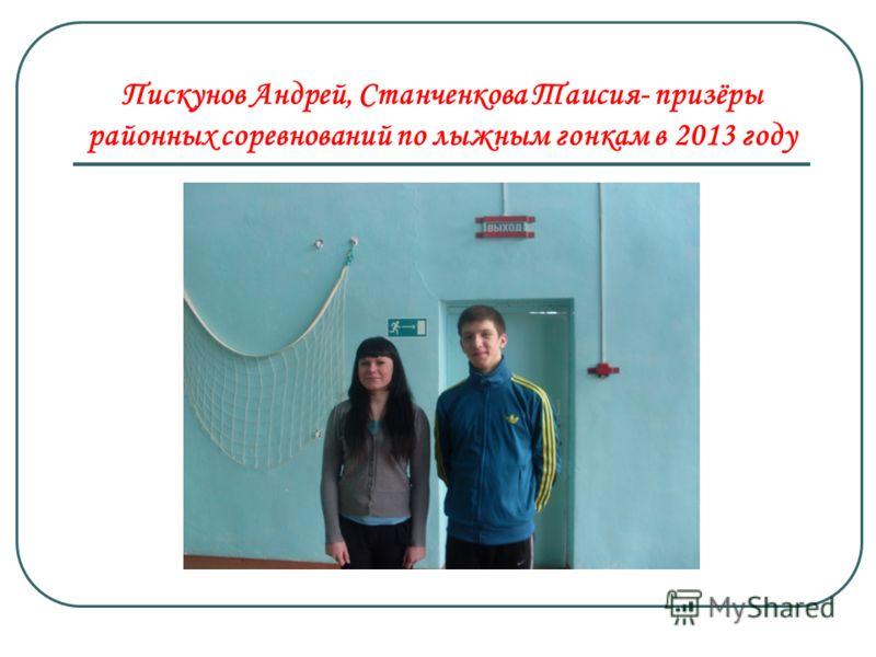 Пискунов Андрей, Станченкова Таисия- призёры районных соревнований по лыжным гонкам в 2013 году