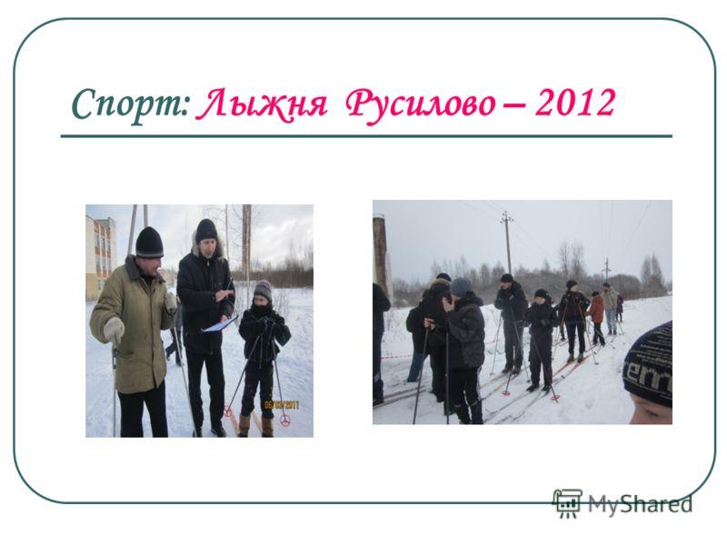Спорт: Лыжня Русилово – 2012