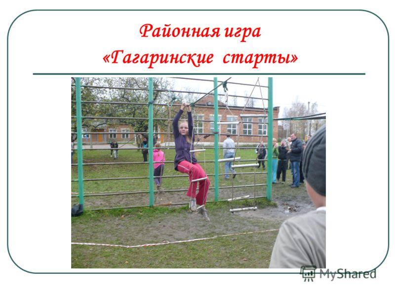 Районная игра «Гагаринские старты»