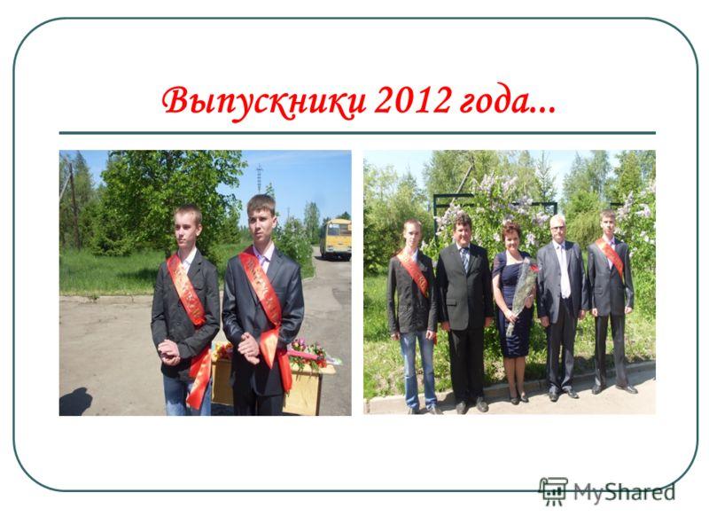 Выпускники 2012 года...